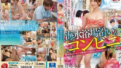 No.318 jav JUY-606 อภิมหึมา เย็ดคาร้านสะดวกซื้อ Mio Kimijima