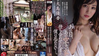 No.422 หนังโป้av jav JUL-323 รอเย็ดหี ที่บ้านร้าง Yuka Oshima