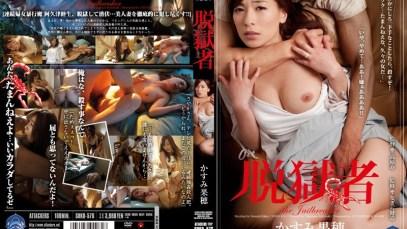 No.555 pornJav SHKD-576 ซั่มหกคะเมน เดนทรชน Kaho Kasumi