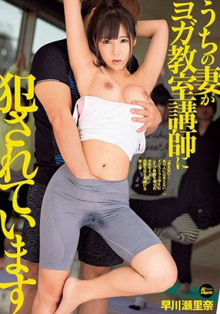 HZGD-053 My Wife Is Being Fucked By A Yoga Classroom Lecturer Hayakawa Seina