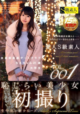 SABA-270 Mistress S-class Amateur VOL 001 Members-only Exclusive Dating Club Chie-chan 21-year-old College Student