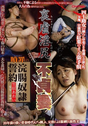 CMF-045 Sad Torture Horny Ass Of Infidelity Wife Atonement Enema Slave Pledge Aoi Kasahara