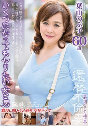RAF-05 Even If The Number Sixty Affair Wife Want Jari Woman And Man Nobuko Hayama