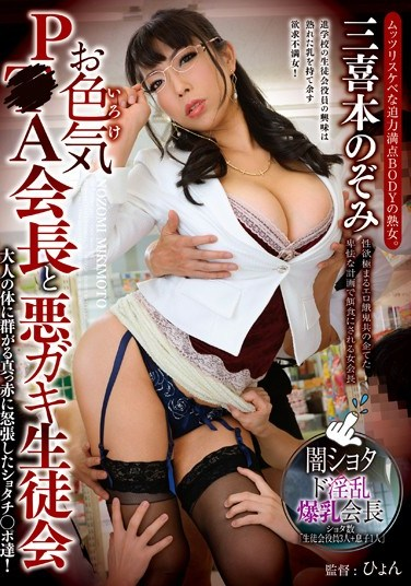 GVG-236 Sex Appeal P ● A Chairman And Evil Brat Student Council Sanki This Nozomi