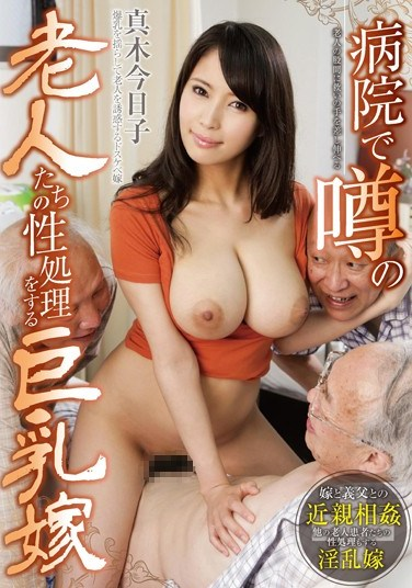 GVG-330 Big Boobs Daughter-in-law Maki To The Old Men Of The Sexual Process Of Rumor In The Hospital Kyoko