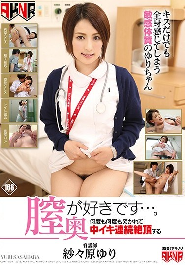 FSET-741 I Like The Back Of The Vagina ….Nurse Yuri Saehara Nurse Who Is Caught Repeatedly And Repeatedly Repeated Many Times Over And Over