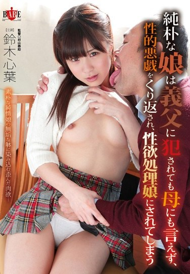 [HBAD-250] Naive Daughter Cannot Talk To Mom About Her Stepdad's Evil. She Is Repeatedly Sexually Abused And Is Made Into A Sex Drive Processor. Kokoha Suzuki kokoha Suzuki