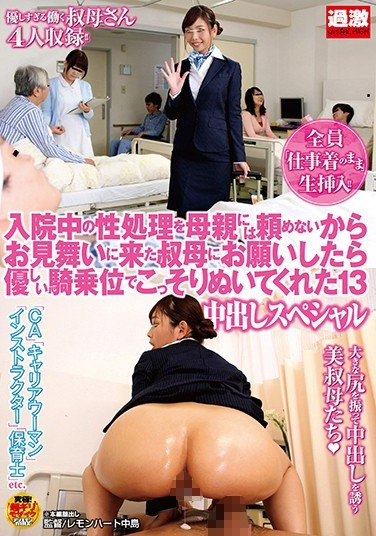 NHDTA-940 Special Out Of 13 For His Sexual Treatment In The Hospital Secretly Take Off In Friendly Cowgirl Once You Ask Aunt Who Came To Sympathy Because Not Ask The Mother