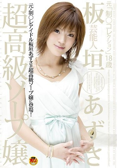 [STAR-063] High End Sexual Service Woman Azusa Itagaki