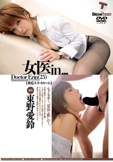 [VDD-018] Woman Doctor in Torture Suite Doctor Erin (25)