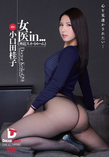 "[VDD-104] A Female Doctor In… ""The Coercion Suite"" Doctor Keiko (29)"
