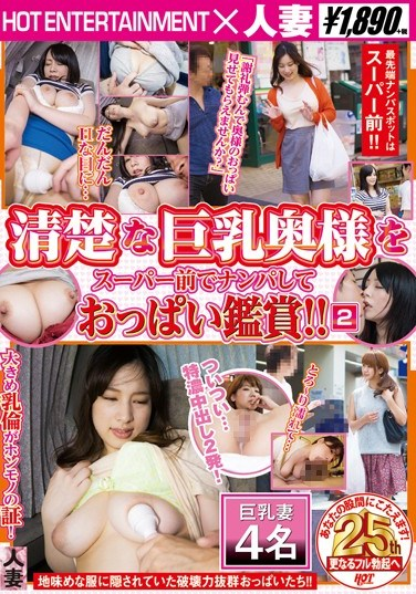 SHE-245 Tits Appreciate The Neat Busty Wife To Nampa In The Previous Super! !2