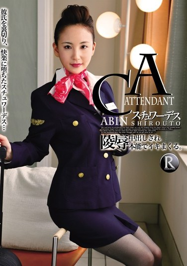 ATRW-001 The Spree Alive Instinct Is Out CA Stewardess SHIROUTO Insult During
