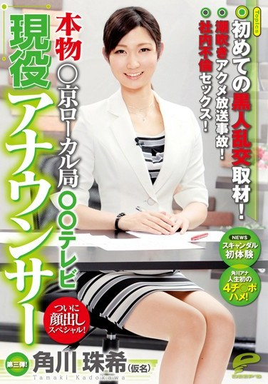 DVDES-537 (A pseudonym) Tamaki Kadokawa TV station announcer active ○ ○ ○ local real Kyoto third bullet!Special Kaodashi at last!交取 turbulent first black material!Broadcasting accident squirting orgasm!Extramarital sex house!Scandal first experience