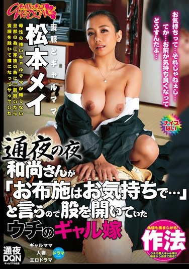 "GDQN-021 Uchi Gal Daughter-in-law Matsumoto Mei That Were Open The Crotch Because The Priest's Night Of Mourning And Gyarumama Wake Of ""donation In Your Feelings …"" Says"