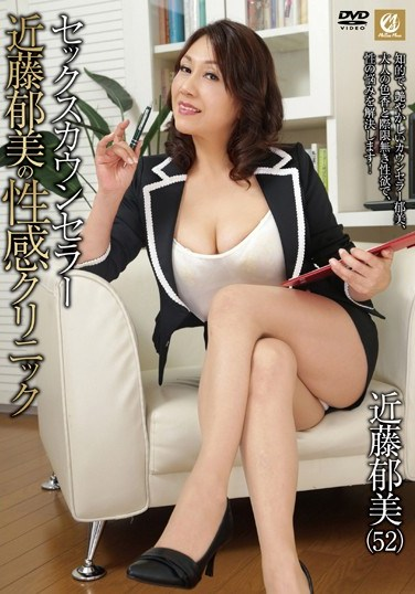MLW-2065 Erogenous Clinic Of Sex Counselor Kondo Ikumi