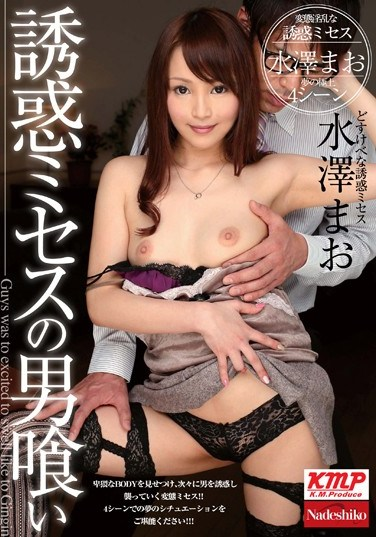 NATR-269 Mizusawa Mao Eating Man Of Temptation Mrs.