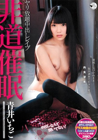 SMA-730 Rape Aoi Strawberries Out Outrageous Hypnosis Spear In All-you-can-