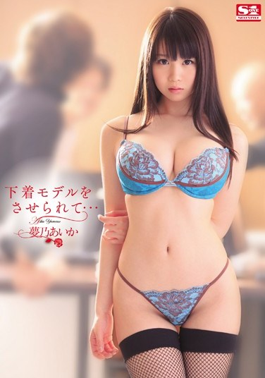 SNIS-237 Been Allowed To Underwear Model … Yumeno Aika