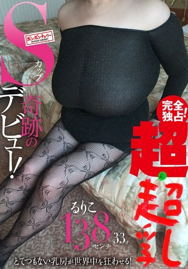 [BOMC-100] Completely Exclusive! Amazing S-Cup's Miraculous Debut! Her Stupendously Huge Tits And Enormous Nipples Will Blow Your Mind! Ruriko 33-Year-Old 54″ Bustline / BomBom Cherry