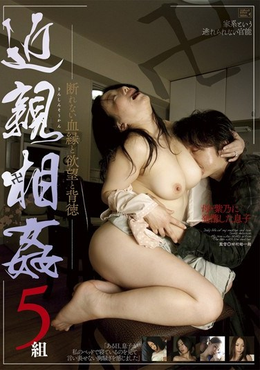 [DDK-078] 5 Incestuous Groups – Bloodline, Lust, And Immoral Relationships –