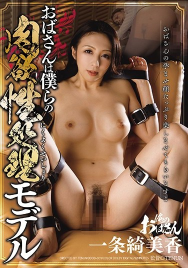 [DDOB-001] Auntie Is Our Lust-Management Model Kimika Ichijo