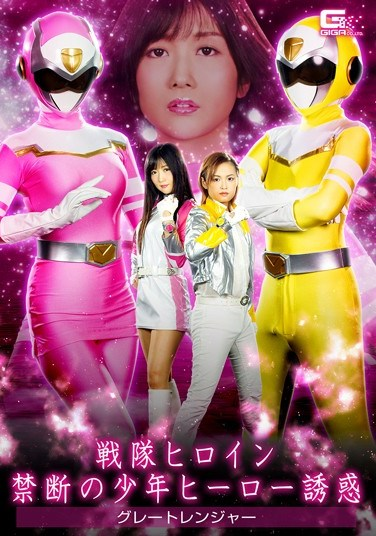 GHKP-40 Sentai Heroine Banned Boy Hero Temptation Great Ranger