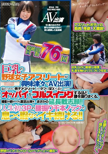 JEAN-007 Baseball Women's Athlete Of The Big Tits AV Appeared In Curious!Tits Seek Tough SEX With Unforgettable Male Athlete Spree Shook Hip Enough To Full Swing.Shooting Can Not Be Satisfied Even If Finished, Rainy Day Overtime Volunteers! !Continue Free Time Without Alive Breathe At The Waist Pretend Senbon Knock Of Life First 3P! !