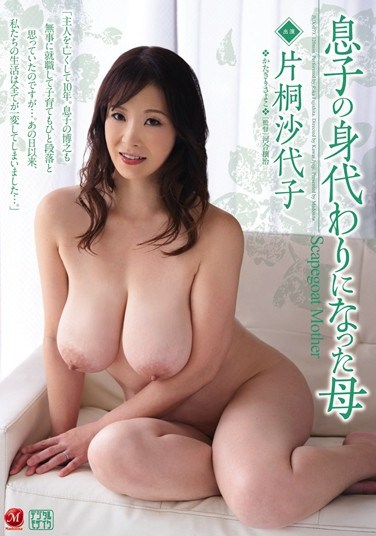 [JUX-073] Mothers Who Make Up For Their Son's Mistakes Sayako Katagiri