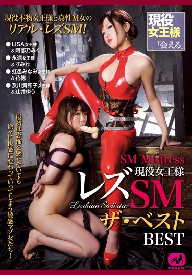 MGMC-046 Active Duty Queen Lesbian SM The Best