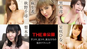 Yang Tidak Diungkap: Teknik Ejakulasi Kecantikan! Nozomi Aso, Chihiro Akino, Mio Kuroki, Moe Nashiki, Hina Hoshizaki