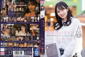 MIDE-882 Tokyo Thought Date Seukuran Saya Dan Hubungan Seksual Nonfiksi Rikka Ono