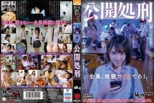 (VietSub) HUNBL-028 Eksekusi Publik ~ Hazuki Moe, Yamamoto Renka, Maeno Nana, Horikita Wan