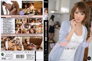 (Terjemahan Bahasa Inggris) IPZ-157 Hubungan Nakal Amami Tsubasa Dan Kakaknya