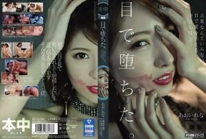 HND-983 Saya Jatuh Dengan Mata Saya.  Hubungan Seksual Creampie Yang Menyampaikan Cinta Dengan Mata Anda… Aoi Rena