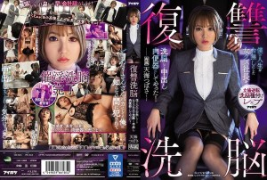 IPX-644 Revenge Cuci Otak Saya Mencuci Otak Wanita Presiden Kuzu yang Menghancurkan Hidup Saya…!  Amami Tsubasa
