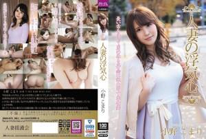 SOAV-076 Menikah dengan Wanita yang Berhati Selingkuh Komari Ono