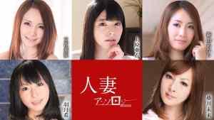 Antologi Ibu Rumah Tangga Ai Uehara, Misuzu Tachibana, Akari Niyama, Nozomi Hazuki, Miku Fujii