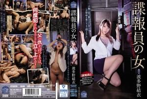 SHKD-834 Wanita Pekerja Intelijen Yui Hatano