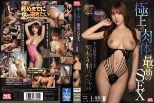 (Terjemahan Bahasa Inggris) SSIS-062 Tubuh Luar Biasa, Ejakulasi Terbaik SEKS Terbaik Yang Memenuhi Semua Cita-cita Yua Mikami