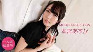 Koleksi Mannequin – Asuka Motomiya