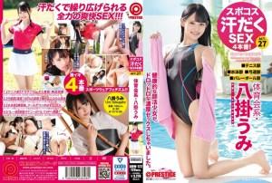 ABW-122 Spocos Sweaty Intercourse 4 Produksi!  Atlet, Yakake Umi Act.  27 Seks Menggembirakan Dengan Keringat!