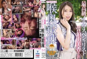 MISM-207 Yumika Saeki, Spesialis Irama Terbaik, Melatih Tenggorokan Pribadinya