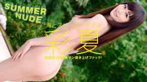 Summer season Nude: Laut Dan Tubuh Ramping – Ayaka