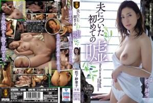(Subtitle Bahasa Inggris) SSPD-149 Kebohongan Pertama yang Dilampirkan Pada Suaminya Saeko Matsushita