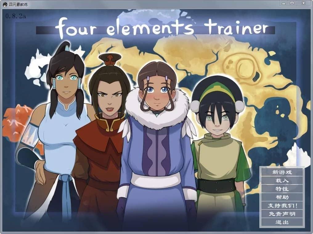 養成, 降世神通, 調教, 純愛, 無碼, 奴隸, 同人遊戲, MITY - [MITY]Four Elements Trainer-0.8.2a 降世神通同人遊戲