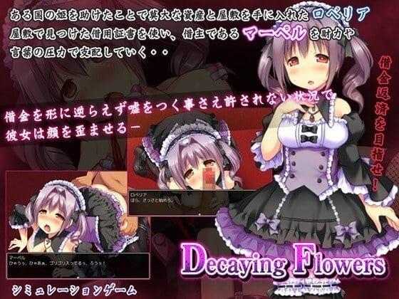 責罵, 調教, 緊縛, 拘束, 恥辱, 凌辱, 中文, クララソープ - [クララソープ]Decaying Flowers