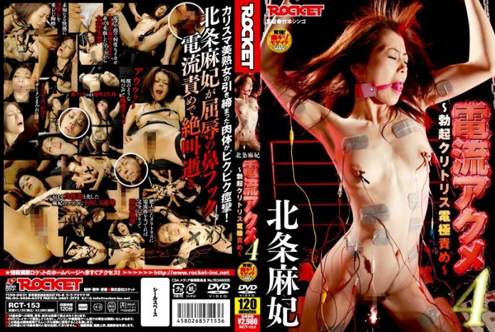 RCT-153 Maki Hojo ~ Blame Electrode 4 To Orgasm Clitoris Erection Current