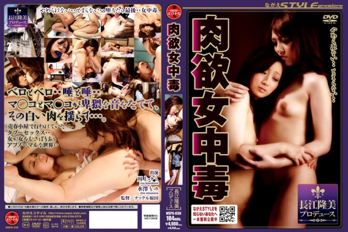 NSPS-036 Poisoning Woman Lust