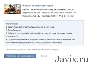 Как бесплатно заработать голоса Вконтакте?